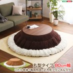 カジュアル こたつ 丸型 80cm幅 こたつテーブル 掛布団