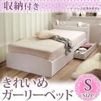 ベッド ベット シングル 収納付き ベッド シングル ベッド