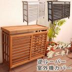 室外機カバー 木製 エアコン 大型 エアコンカバー 室