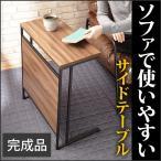 サイドテーブル 北欧 ソファー 木製 パソコン スリム おし