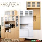 キッチン 収納 食器棚 棚 レンジ台 チェスト