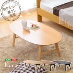 テーブル ローテーブル 折りたたみ 丸型 木製 北欧 軽い