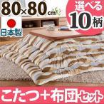 ショッピングこたつ こたつテーブル 正方形 日本製 こたつ布団 セット 楢ラウン