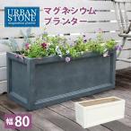 プランター おしゃれ 大型 長方形 野菜 花 深型 植木鉢