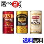 ワンダ缶コーヒーシリーズ 選べる2ケースセット(30缶×2ケース) アサヒ飲料