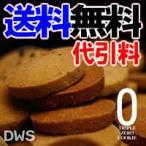 豆乳おからクッキー トリプルZERO (2個セット)