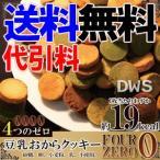 【訳あり】豆乳おからクッキーFour Zero(4種)1kg