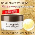 ショッピングパック Grangrade(グラングレイ)モンスターリフトクレイパック