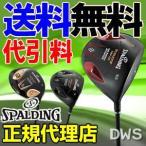 スポルディング ロイヤルトップ SD-01 高反発ドライバー ROYALTOP(ウッド Wood)[SPALDING]【スポルディング ゴルフ】【GOLF】
