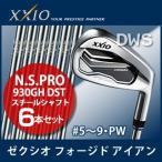 ショッピングゼクシオ ゼクシオ フォージド アイアン N.S.PRO 930GH DST スチールシャフト 6本セット(#5〜#9・PW) (ダンロップ DUNLOP XXIO)