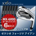 ショッピングゼクシオ ゼクシオ フォージド アイアン MX-6000 カーボンシャフト 6本セット(#5〜#9・PW) (ダンロップ DUNLOP XXIO)