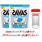 ザバス プロテイン SAVAS ウェイトダウン ヨーグルト風味 ( 50食分 ) 1,050g 2個セット ソイプロテイン プロテイン 人気 通販