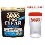 送料無料  お得な セット品 SAVAS ザバス プロテイン クリア ホエイプロテイン  ( 40食分 ) 840g シェイカーセット プロテイン 人気 通販