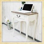 シャビーシック/フレンチカントリー/机/テーブル/家具/デスク アンティーク 60cm CJ970033QS
