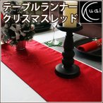 テーブルランナー/テーブルライナー/テーブルセンター/赤/北欧/クリスマス レッド