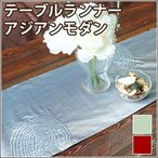 テーブルランナー モダン アジアン ( おしゃれ シンプル タッセル付き )