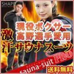 サウナスーツ メンズ レディース 高野人母美 サウナスーツ Pro(インナー付き 2点セット)