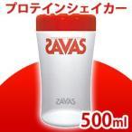 ザバス (SAVAS) プロテイン シェイカー ( シェイク ボトル コップ )