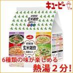 ヘルシーキューピー 玄米雑炊 6食セット ( ダイエット食品 置き換え 低カロリー 間食 )