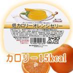 糖尿病/ダイエット/おやつ/お菓子/デザート/ジャネフ 低カロリー オレンジゼリー 62g×6個入