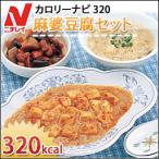 糖尿病 / レトルト / 低カロリー / 食品 / おかず / ニチレイ / カロリーナビ 麻婆豆腐セット 320kcal