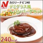 糖尿病 / レトルト / 低カロリー / 食品 / おかず / カロリーナビ デミグラス風ハンバーグセット 240Kcal