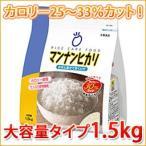 マンナンヒカリ/こんにゃく米/こんにゃくご飯/低カロリー食品/カロリーオフ/ダイエット食品/マンナンヒカリ 1.5kg
