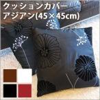 クッションカバー/おしゃれ/モダン/アジアン 45×45