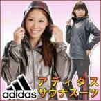 アディダス サウナスーツ レディース おしゃれ 女性用 ダイエット adidas カジュアル