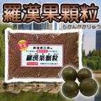 羅漢果工房 羅漢果顆粒 500g ( 低カロリー甘味料 砂糖 糖尿病 食品 )