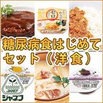糖尿病 / 低カロリー / 食品 / レトルト / お試し / 糖尿病食はじめてセット(洋食)
