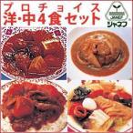 低たんぱく / 食品 / レトルト / キューピー / ジャネフ低たんぱくプロチョイス詰め合わせ(洋食・中華)