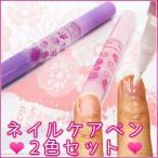 ネイルクリーム/キューティクルオイル/筆ペンタイプ/ネイルケア用品/ネイルケアペン 2本セット