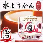 カロリーゼロ/糖尿病/お菓子/おやつ/和菓子/ゼロカロリー 水ようかん こし (6個入)
