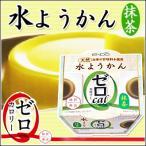 カロリーゼロ/糖尿病/お菓子/おやつ/和菓子/ゼロカロリー 水ようかん 抹茶 (6個入)