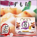 ダイエット/低カロリー/お菓子/おやつ/スイーツ/和菓子/ゼロカロリー くずもち (6個入)