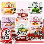 ダイエット/糖尿病/おやつ/食品/ゼロカロリー 和菓子詰め合わせ セット ( 遠藤製餡 )