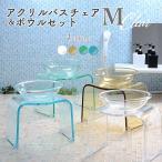 お風呂/椅子/アクリル/ホワイト/ブラック/ブラウン/グレー/単色 バスチェア & ボウル