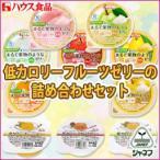 ダイエット/低カロリー/糖尿病/おやつ/お菓子/スイーツ/食品/低カロリー フルーツゼリーの詰め合わせセット