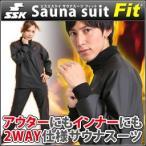 サウナスーツ メンズ レディース インナー アウター ツーウェイ/SSK サウナスーツ Fit