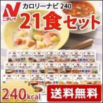 カロリーナビ/ニチレイ/糖尿病/低カロリー/レトルト食品/詰め合わせ/カロリーナビ240 21食セット