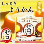 カロリーゼロ/糖尿病/お菓子/おやつ/和菓子/ゼロカロリー しっとりようかん 栗風味(6個入)