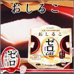 カロリーゼロ/糖尿病/お菓子/おやつ/和菓子/ゼロカロリー おしるこ (6個入)