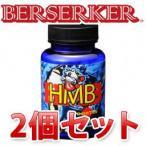 バーサーカー HMB 90粒 2個セット (BER SERKER 筋肉 ウェイトアップ サプリメント)