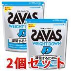 ザバス ウェイトダウン プロテイン 50食分 1050g 2個セット ヨーグルト風味