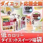 低カロリー ダイエット スイーツセット ( お菓子 おや