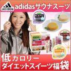 アディダス レディース サウナスーツ × 低カロリー ダイエット スイーツ セット ( ダイエット グッズ 食品 )