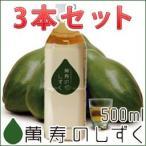萬寿のしずく 500ml×3本セット ( まんじゅのしずく EM発酵健康エキス 青パパイヤ ゼロカロリー )