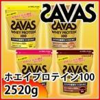 ザバス (SAVAS) ホエイプロテイン100 120食 2520g ( チョコ バナナ ストロベリー カフェオレ )