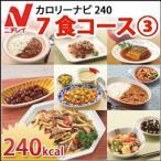 カロリーナビ / 糖尿病 / 低カロリー / 食品 / レトルト / ニチレイ / カロリーナビ240 7食コース 3